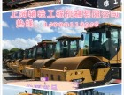 贵州二手徐工26吨压路机买卖