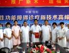 北京协和医院泌尿科诊疗新技术推广牵手信阳博士医院