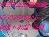 太原体育路维修水管断裂漏水 维修软管洁具 维修水龙头阀门