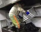 上海宝山区厨房设备清洗,酒店 工厂油烟机 管道清洗