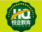 广州东圃会计零基础从业+初级+实账+就业一步到位!