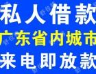 广州私人贷款 黄埔区私人借款 2018广州私人借款快速放款