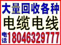 漳州废品回收回收-回收电话:18046329777