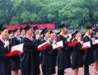 诚士教育 学历提升 名校授权合作单位 专注成人学历提升