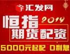 南京汇发网加盟优势免费加盟-佣金高
