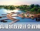 上海园林设计师培训学校哪里有