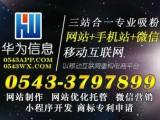 滨州专业网站建设