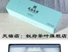 618 天府龍芽2019年新花茉莉花茶120g大氣禮盒裝