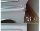 专业家具、地板油漆修补,陶瓷皮革修补以及家具贴膜