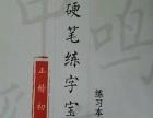 晋华硬笔书法培训招生