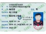 成都电工证IC卡证报名到电子科大电工培训班
