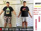 黄冈运动减肥训练营好吗 武汉翼尔运动减肥训练营如何