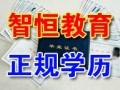 2017烟台成人高考学历报名咨询省内重点专业全