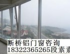 天津武清区断桥铝门窗安装工程施工