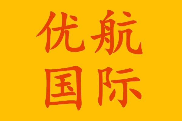 余姚马渚国际快递