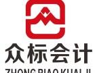 杭州工商注册 代理记账 代理公司注销,审计资质代办