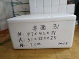 泰安泰山泡沫箱快遞專用保溫箱 超大商用水果生鮮冷凍箱