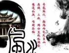 杨鸿图-国际周易、四柱,堪舆研究院高级策划风水大师