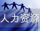 2018新疆人力资源二级一级报名培训入口