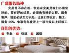 深圳广盛装饰工程有限公司