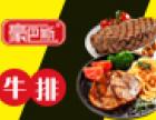 生态鱼牛排自助餐厅加盟