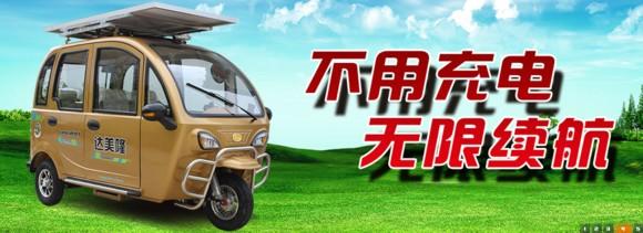 郑州隆美达太阳能电动车