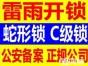 徐州安装密码锁电话丨徐州安装密码锁10分钟上门丨