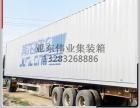 天津物流集装箱销售厂家报价便宜供货商
