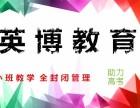 武汉艺术生文化课,英博教育有话说