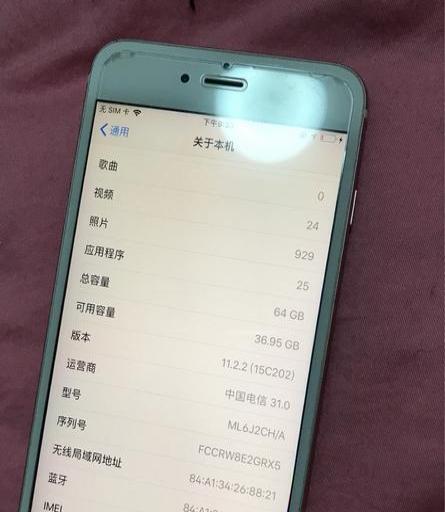 自用6S PLUS 64G手机转让