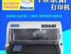 济南爱普生EPSON打印机维修电话