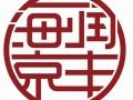丽水知识产权入股评估/专利技术入股评估/软件技术入股评估