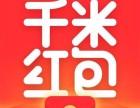 千米红包广告联盟源码app开发
