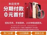 广州实体店天河手机城手机分期付款零首付