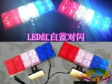 汽车LED爆闪灯/频闪灯/装饰灯刹车爆闪灯24灯 摩托车红白蓝对