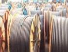 云南二手电缆回收-丽江华坪县二手电缆回收
