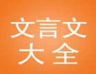 文言文基础 文言文培训 上海昂立少儿教育