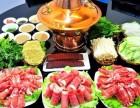 元和老北京传统火锅加盟