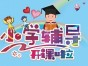上海小学一对一辅导班,五年级语文,四年级数学,六年级英语