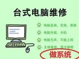 郑州电脑维修,郑州网络维修,监控维修,台式机做体统路由器维修
