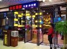 台北帮厨牛排 沙拉吧 加盟费多少钱 台北帮厨加盟官网