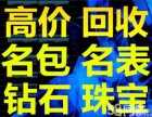 湘潭哪里回收名牌包 盛鑫公司高价回收迪奥包 高价收购LV包