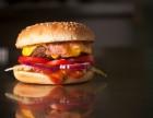 中式汉堡加盟/汉堡加盟店需要多少钱