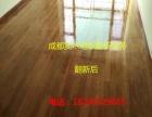 【简阳市实木地板翻新公司】福匠翻新维修、旧木地翻新