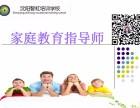 辽宁家庭教育指导师培训 更有效与孩子沟通