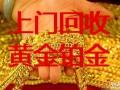 重庆上门回收黄金万足金千足金戒指项链手镯等首饰