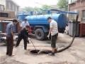 抚顺市专业清理化粪池(高压吸污车一车两用)掏井,管道清洗