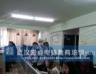 武汉暑期哪里有PS淘宝美工培训机构