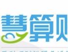邯郸慧算账财务服务公司