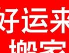 全湘潭好评超95%的搬家公司+搬家满意后付款